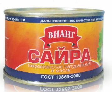 Сайра Вианг натуральная с добавлением масла 250 гр.